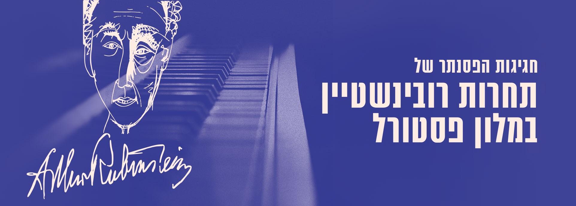 חגיגות הפסנתר במלון פסטורל